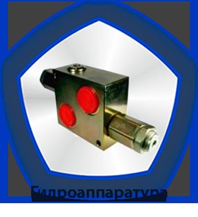 Гидроаппаратура