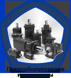 Гидрооборудование и редукторы