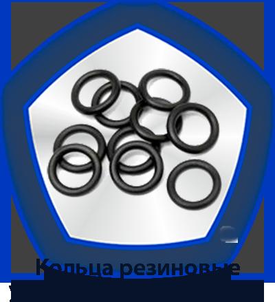 Кольца резиновые уплотнительные круглого сечения (ГОСТ)