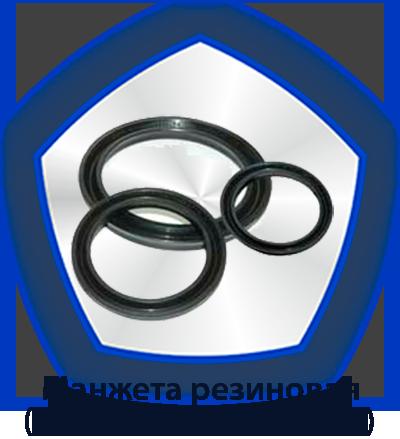 Манжета резиновая (ГОСТ 14896-84 / ГОСТ 6969)