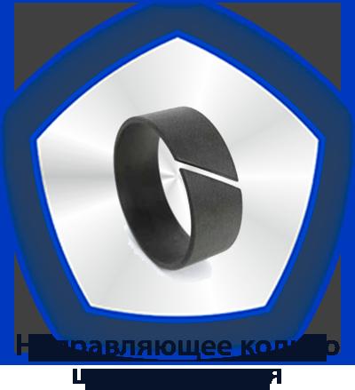 Направляющее кольцо штока, поршня