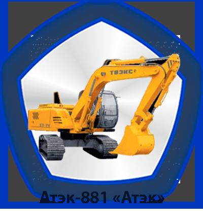 Атэк-881 «Атэк» (Красный экскаватор)