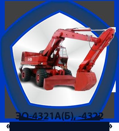 ЭО-4321А(Б), -4322 «Красный экскаватор» (АТЕК)